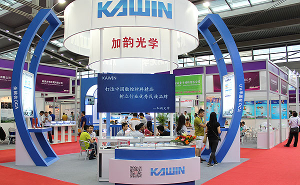 公司参加TouchChina2015第八届深圳国际触摸屏