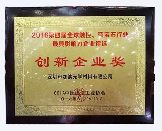 创新企业奖