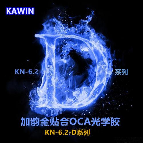 KAWIN全新推出D系列全贴合OCA光学胶